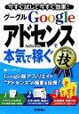 【中古】 Google AdSenseグーグルアドセンスで本気で稼ぐコレだけ!技 今すぐ試して今すぐ効果! /リンクアップ【編著】 【中古】afb