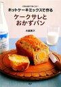 【中古】 ホットケーキミックスで作るケークサレとおかずパン 材料を混ぜて焼くだけ! /大庭英子【著】 【中古】afb