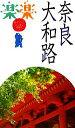 【中古】 奈良・大和路 楽楽関西2/JTBパブリッシング(その他) 【中古】afb