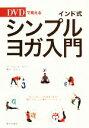 【中古】 インド式シンプル・ヨガ入門 DVDで覚える /