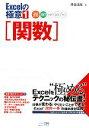 【中古】 Excelの極意(1) Excel 2010/2007/2003/2002対応-関数 /早坂清志【著】 【中古】afb