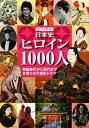 【中古】 ビジュアル 日本史ヒロイン1000人 神話時代から現代まで、女性たちの歴史ドラマ /小和田