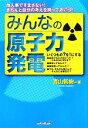 【中古】 みんなの原子力発電 /青山智樹【著】 【中古】afb