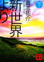 【中古】 新世界より(下) 講談社文庫/貴志祐介【著】 【中古】afb