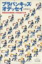 【中古】 ブラバンキッズ・オデッセイ 野庭高校吹奏楽部と中澤忠雄の仕事 /石川たか子(著者) 【中古】afb