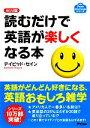 【中古】 mini版 読むだけで英語が楽しくなる本 mini版 /デイビッドセイン【著】 【中古】afb