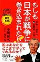 【中古】 もしも日本が戦争に巻き込まれたら! 日本の「戦争力」vs.北朝鮮、中国 /小川和久【著】,坂本衛【聞き手】 【中古】afb
