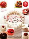 【中古】 いちばんやさしいお菓子とケーキのデコレーション PHPビジュアル実用BOOKS/熊谷裕子【著】 【中古】afb