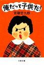【中古】 俺だって子供だ! 文春文庫/宮藤官九郎【著】 【中古】afb