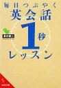 【中古】 毎日つぶやく英会話「1秒」レッスン 成美文庫/清水...