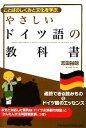 【中古】 やさしいドイツ語の教科書 ことばのしくみと文化を学ぶ /志田裕朗【著】 【中古】afb