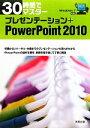 【中古】 30時間でマスター プレゼンテーション+Power...
