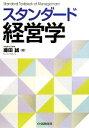 【中古】 スタンダード経営学 /藤田誠【著】 【中古】afb