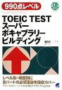 【中古】 TOEIC TESTスーパーボキャブラリービルディング /植田一三【著】 【中古】afb