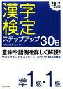 【中古】 漢字検定ステップアップ30日 準1級・1級(2012年度版) /資格試験研究会【編】 【中古】afb