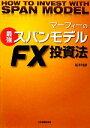 【中古】 マーフィーの最強スパンモデル FX投資法 /柾木利彦【著】 【中古】afb