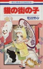 【中古】 猫の街の子 花とゆめC/モリエサトシ(著者) 【中古】afb