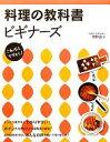 【中古】 料理の教科書ビギナーズ これならできそう /牧野直子【著】 【中古】afb