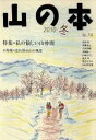 【中古】 山の本(No.74) 特集 私の愉しい山仲間 小特集 忘れ得ぬ山 /旅行・レジャー・スポー