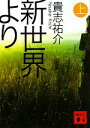 【中古】 新世界より(上) 講談社文庫/貴志祐介【著】 【中古】afb
