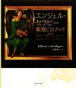 【中古】 エンジェル・セラピー瞑想CDブック 天使のもつ奇跡のパワーをあなたに /ドリーンバーチュー