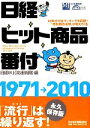【中古】 日経ヒット商品番付 1971‐2010 /日経MJ(流通新聞)【編】 【中古】afb