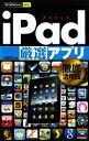 【中古】 iPad厳選アプリ徹底活用技 今すぐ使えるかんたんmini/小原裕太【著】 【中古】afb