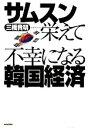 【中古】 サムスン栄えて不幸になる韓国経済 /三橋貴明【著】 【中古】afb