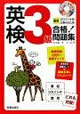【中古】 英検3級合格!問題集(最新2011年度試験対応版) /吉成雄一郎,古河好幸【著】 【中古】afb