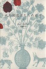 【中古】 成均館儒生たちの日々(下) /チョンウ...の商品画像
