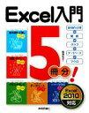 【中古】 Excel入門5冊分! 基本操作と計算+関数+グラフ+データベース+マクロ /飯島弘文【著】 【中古】afb