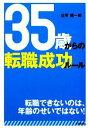 【中古】 35歳からの転職成功ルール DO BOOKS/谷所健一郎【著】 【中古】afb