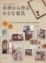 【中古】 初めての簡単木工 木枠から作る小さな家具 /実用書(その他) 【中古】afb