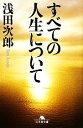 【中古】 すべての人生について 幻冬舎文庫/浅田次郎【著】 【中古】afb