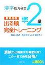 漢字能力検定準2級 出る順完全トレーニング /現文舎編集部 afb