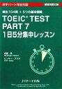 【中古】 TOEIC TEST PART7 1日5分集中レッスン(PART7) 1日5分集中レッスン /成重寿,ビッキーグラス【著】 【中古】afb