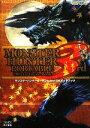 【中古】 モンスターハンターポータブル3rd公式ガイドブック /ファミ通書籍編集