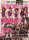 【中古】 最高K-POPガールズ Vol.2 /芸術・芸能・エンタメ・アート(その他) 【中古】afb