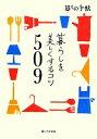 【中古】 暮らしを美しくするコツ509 /暮しの手帖編集部【著】 【中古】afb
