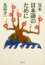 【中古】 完本 日本語のために 新潮文庫/丸谷才一【著】 【中古】afb