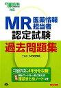 【中古】 MR認定試験過去問題集(第18回試験対応) /TAC MR研究会【編著】 【中古】afb