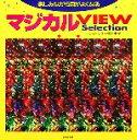 【中古】 楽しみながら目がよくなるマジカルVIEW Selection /ジョージ3,鴨下恵子【著】 【中古】afb