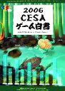 【中古】 CESAゲーム白書(2006) /コンピュータエンターテインメント協会(その他) 【中古】