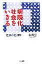 【中古】 病院化社会をいきる 医療の位相学 /米沢慧【著】 【中古】afb