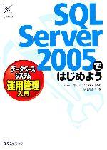 【中古】 SQL Server2005ではじめよう データベースシステム運用管理入門 /伊賀麗佳【著】 【中古】afb