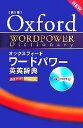 オックスフォード ワードパワー英英辞典 第3版 /英語(その他) afb
