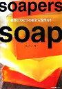 【中古】 Soapers soap 世界にひとつの石けんを作ろう /タジマソワ【著】 【中古】afb