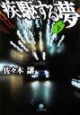【中古】 疾駆する夢(下) 小学館文庫/佐々木譲【著】 【中古】afb