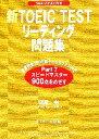 【中古】 新TOEIC TEST リーディング問題集 /成重寿【著】 【中古】afb