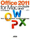 【中古】 Office 2011 for Macパーフェクトガイド Word/Excel/PowerPoint/Outlookの操作のツボを解説 MacPeop...